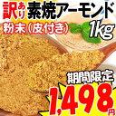 アーモンド 素焼き 1kg 粉末 パウダー 不揃い 無添加 無塩 1kg×1袋 訳あり わけあり ナッツ メール便 限定 送料無料