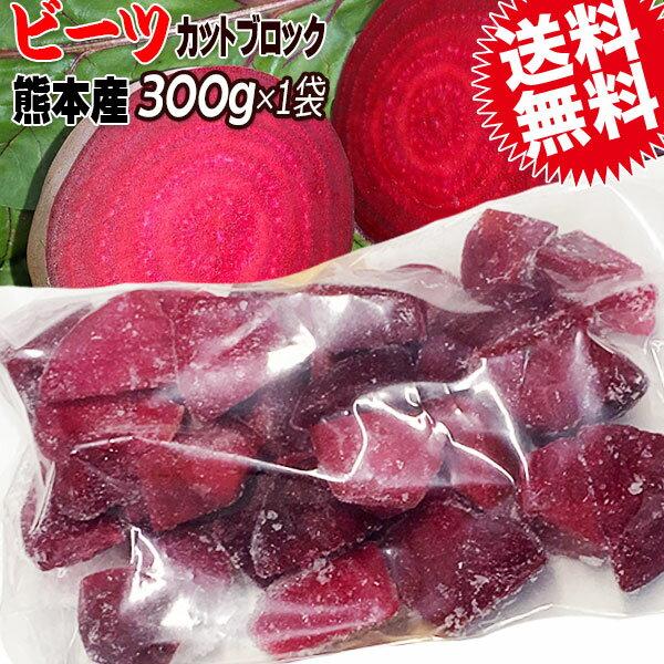 国産ビーツ冷凍ブロック300g×1袋送料無料