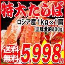 ギフト 送料無料 タラバガニ たらば蟹 タラバ蟹 カニ かに 蟹 タラバ鍋セット/ランキング/メガ ぶっとい (ボイル冷凍)約1kg (正味800g)…