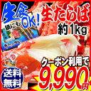 タラバ 生食OK カット済 【特大★6L】たらば 生タラバガニ 正味 1kg ノルウェー産 又は、ロシア産 カニ 蟹 かに 送料無料