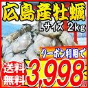 送料無料 牡蠣/カキ/広島県産(業務用)冷凍牡蠣(かき) Lサイズ 2kg (解凍後1袋 約850g/35粒前後×2袋) 【送料無料】広…