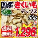 菊芋 きくいも 菊芋チップス キクイモ きくいもチップス 国産 有機 50g×1袋 無添加 イヌリン 天然のインシュリン ノンフライ 送料無料…