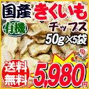 菊芋 きくいも 菊芋チップス キクイモ きくいもチップス 国産 有機栽培 50g×5袋 菊芋 無添加 イヌリン 天然のインシュリン ノンフライ…