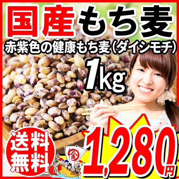 もち麦 国産 1kg 送料無料 もちむぎ