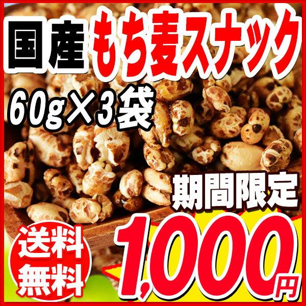 国産 もち麦 大麦 もちむぎ もち麦っこ 60g×3袋 βグルカン 送料無料
