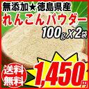 れんこんパウダー 国産 送料無料 れんこん レンコン 無添加 レンコンパウダー(蓮根粉)100g×2袋 蓮根 国産 徳島県産 れんこん100%