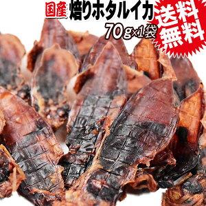 国産 ホタルイカ 焙り 70g×1袋 無添加 送料無料 訳あり