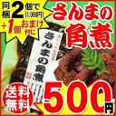 サンマ さんまの角煮 160g×1袋 同梱2袋(1,000円)購入で1袋おまけ付きに メール便限定送料無料 佃煮