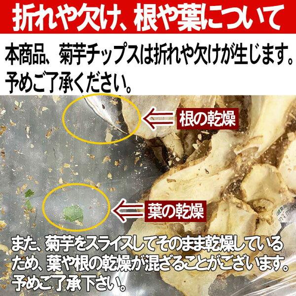 菊芋きくいも菊芋チップスキクイモきくいもチップス国産50g×2袋菊芋無添加イヌリン天然のインシュリンノンフライ送料無料メール便限定有機国産原料使用