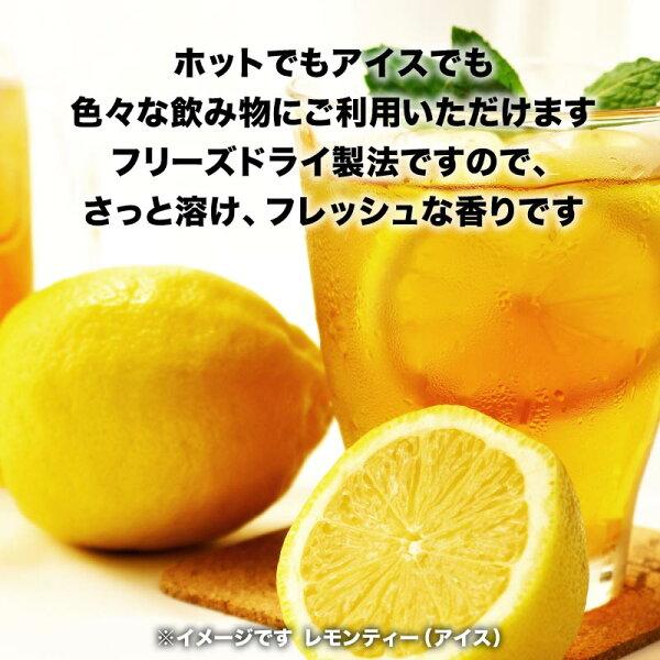 レモンパウダー40g×1袋無添加送料無料フリーズドライ