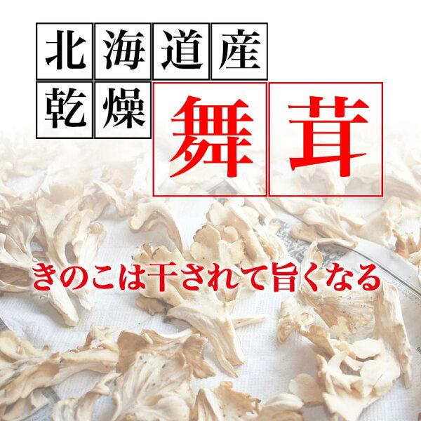 【クーポン利用で698円に!】乾燥まいたけ国産40g×1袋訳あり折れや欠け送料無料舞茸マイタケ