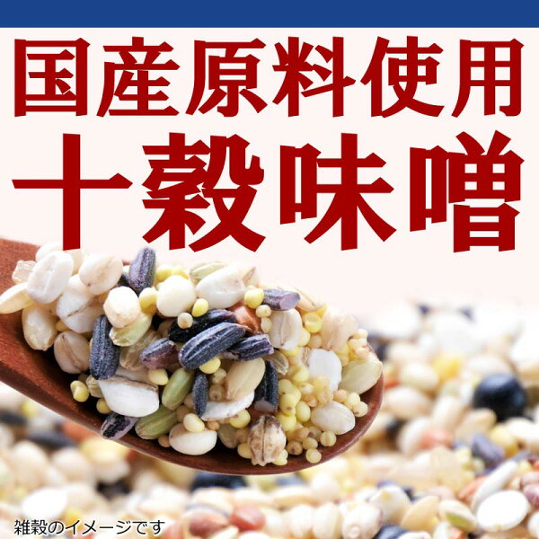 十穀味噌500g十穀みそ佐賀県産丸秀醤油