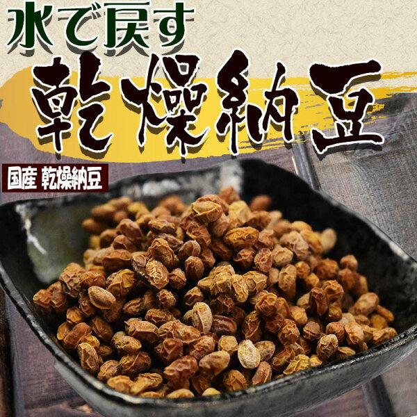 国産ドライ納豆80g×1袋送料無料水で戻す納豆大豆同梱2袋(2,160円)で1袋おまけ付き
