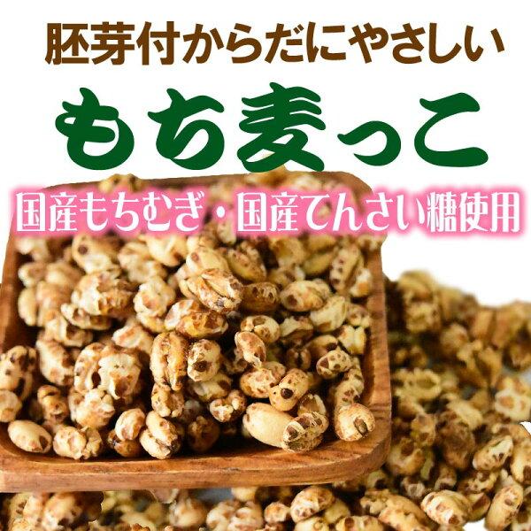 国産もち麦大麦もちむぎもち麦っこ60g×2袋βグルカン送料無料