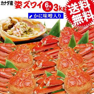 送料無料 ズワイ カニ/蟹/ずわい ボイル ズワイガニ 姿 (カナダ産) 3kg(6尾、不揃い)鍋セット 材料 鍋