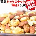 スモーク ミックスナッツ 大人の ナッツ ミックス 送料無料 スモークナッツ 500g×1袋 アーモンド ピーナッツ ジャイアントコーン 3種…