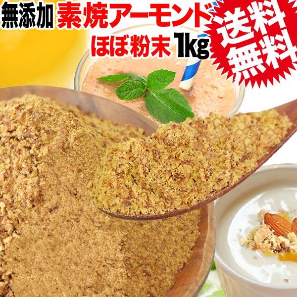 送料無料素焼・強ローストアーモンドチップ1kg×1袋ナッツAGE送料無料メール便限定