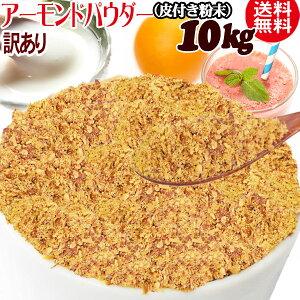 アーモンド 素焼き 10kg 粉末 パウダー 不揃い 無添加 無塩 10kg×1袋 訳あり わけあり ナッツ 業務用 送料無料