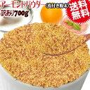 アーモンド 素焼き 700g 粉末 パウダー 不揃い 無添加 無塩 700g×1袋 ポッキリ 送料無料 グルメ食品 訳あり わけあり…
