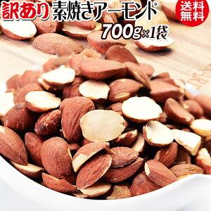 訳あり アーモンド 無塩 素焼き ほぼ二つ割 送料無料 素焼きアーモンド 700g アメリカ カリフォルニア産 製菓材料 ナッツ 0.7kg