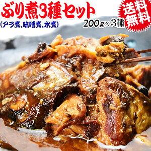 ぶり カマ 約200g×3種類セット (アラ煮 水煮 味噌煮) 鰤 ブリ 送料無料 メール便限定