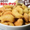 あめがけ カシューナッツ 送料無料 メール便限定 あめがけカシューナッツ500g×1袋 ベトナム産 国内加工 製菓材料 ナッツ