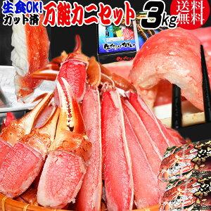 万能かに3kgセット(カット生タラバガニ1kg、カット生ズワイ1kg×2個) 鍋 かにしゃぶ 生刺身 なんでもござれ かに カニ 蟹