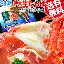 タラバ 生食OK カット済 【特大★6L】たらば 生タラバガニ 正味 1kg ノルウェー産 又は、ロシア産 カニ 蟹 かに 送料無料 贈り物OK