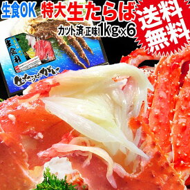タラバ 6kg 生食OK カット済 特大たらば 生タラバガニ 正味 約 1kg ×6個 ノルウェー産 又は、ロシア産 カニ 蟹 かに 送料無料