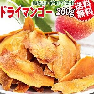 ドライ マンゴー 200g×1袋 ブルキナファソ産 ドライマンゴー 無添加 砂糖不使用 メール便限定 送料無料