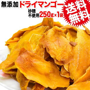 ドライ マンゴー 250g×1袋 ブルキナファソ産 ドライマンゴー 無添加 砂糖不使用 メール便限定 送料無料