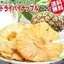 ドライパイナップル 250g×1袋 ウガンダ産 無添加 砂糖不使用 メール便限定 送料無料