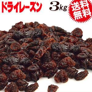レーズン ドライフルーツ ドライレーズン(100%)3kg×1袋 ノンオイル 無添加 砂糖不使用 (アメリカ産) メール便限定 送料無料 干しぶどう 干しぶどう酢 黒 ポリフェノール