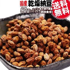 国産 ドライ 納豆 80g×2袋 送料無料 水で戻す納豆 大豆 ちょいたし納豆 納豆パスタ にも レジスタントスターチ