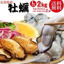 送料無料 カキ 鍋セット 広島県産(業務用)冷凍 牡蠣(かき)大 L 2kg (解凍後1袋 約850g/35粒前後×2袋) 広島産 カキフライ お誕生日 内…