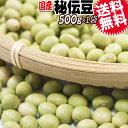 国産 秘伝豆 500g×1袋 山形県産 訳あり 欠けあり 青大豆 色不揃い 送料無料 大豆 希少品種 イソフラボン 乾燥大豆