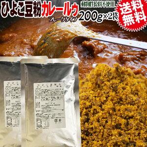 ひよこ豆粉 カレー ルゥ 200g(約8皿分)×2袋 メール便限定 送料無料 ルー フレーク 粉末 動物性原料不使用 小麦粉不使用