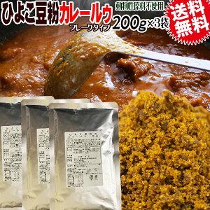 ひよこ豆粉 カレー ルゥ 200g(約8皿分)×3袋 メール便限定 送料無料 ルー フレーク 粉末 動物性原料不使用 小麦粉不使用