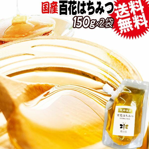 はちみつ国産送料無料百花蜂蜜150g×1袋ハチミツ