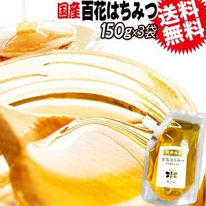 はちみつ 国産 送料無料 百花蜂蜜 150g×3袋 ハチミツ 純粋 蜂蜜 メール便限定