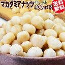 マカダミアナッツ ロースト 400g×1袋 オーストラリア産 製菓材料 ナッツ おつまみ おやつ パルミトレイン酸 送料無料 メール便限定 …