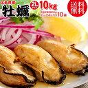 カキ 10kg 送料無料 牡蠣(かき)特大1kg(正味850g)×10袋 広島産 広島県産(業務用)冷凍