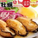 【半額クーポン利用で1,999円に】 カキ かき 牡蠣 広島 1kg 冷凍 牡蠣(かき)特大 1kg (正味量約850g)×1袋 広島産/広島県産 送料無料 …