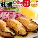 カキ 広島カキ ギフト 牡蠣 送料無料 牡蠣(かき)特大 2L 1kg(正味850g)×2袋 2kg 牡蠣 広島産 鍋 ヘルシー