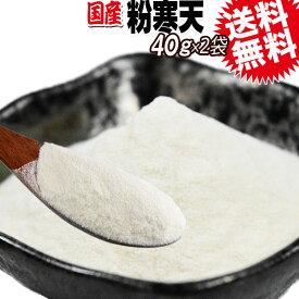 国産 寒天 粉末 粉寒天 40g×2袋 送料無料 アルギン酸