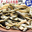アーモンド小魚 300g×2袋セット アーモンドフィッシュ 送料無料 メール便限定 ナッツ