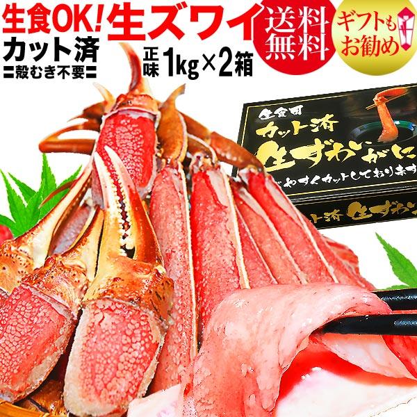生食OK!カット生ズワイガニ2kg入(1kg約4人前×2個セット)送料無料ギフトかにカニ蟹お刺身でもカニ鍋でも