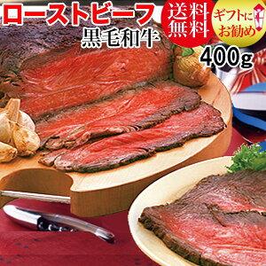 お歳暮 ギフト 送料無料 ローストビーフ 贅沢/牛肉/黒毛和牛/神石牛/ローストビーフ 400g 広島県産 冷凍