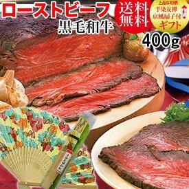 父の日 母の日 ギフト 送料無料 扇子 贅沢/牛肉/黒毛和牛/神石牛/ローストビーフ 400g 広島県産 冷凍