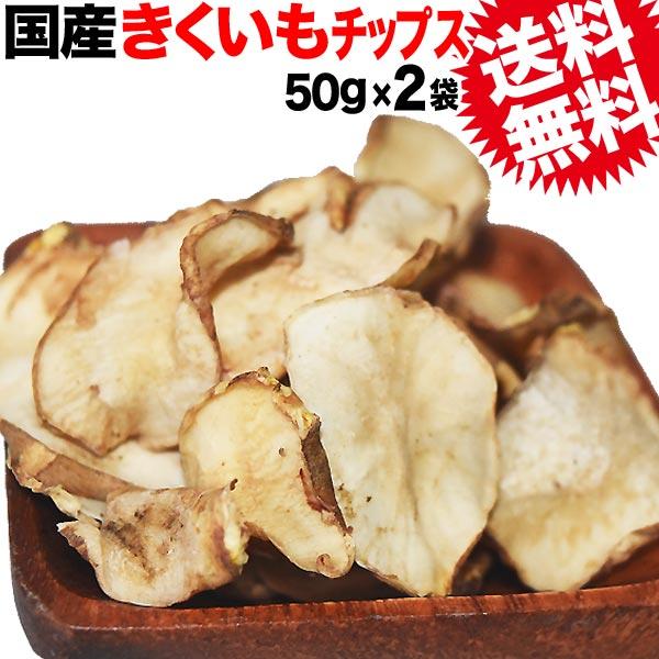 送料無料きくいもチップス国産有機栽培50g×2袋菊芋ノンフライ天然のインシュリン=イヌリン送料無料メール便限定532P14Oct16